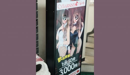 CYBARNNY(サイバニー)〈渋谷〉