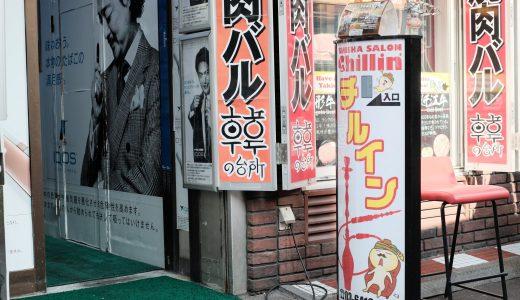 チルイン渋谷道玄坂小路店〈渋谷〉
