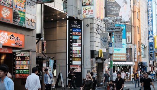 チルイン渋谷センター街2号店(チルアップ渋谷)〈渋谷〉