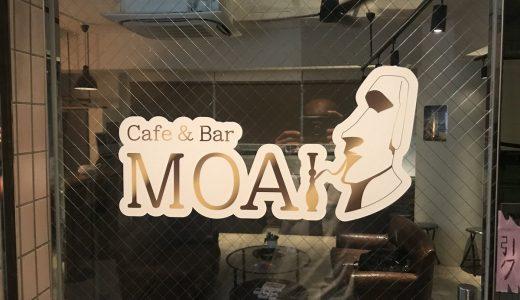 【閉店】Cafe&Bar MOAI〈恵比寿〉