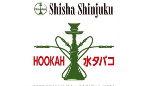 Shisha Shinjuku〈東新宿〉