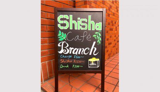 Branch〈赤坂〉