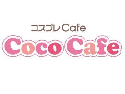 CocoCafe〈西川口〉