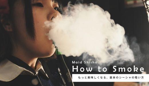 【初級編第二弾】1分でもっとシーシャが美味しくなる吸い方