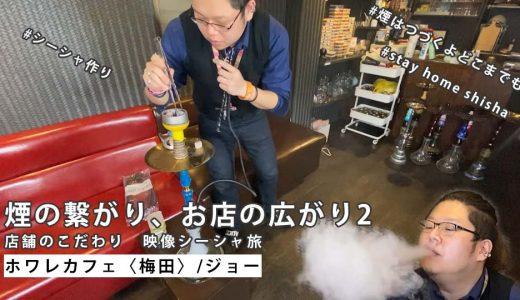 シーシャ屋さんこだわりの煙を伝授【煙のつながり、お店の広がり2】