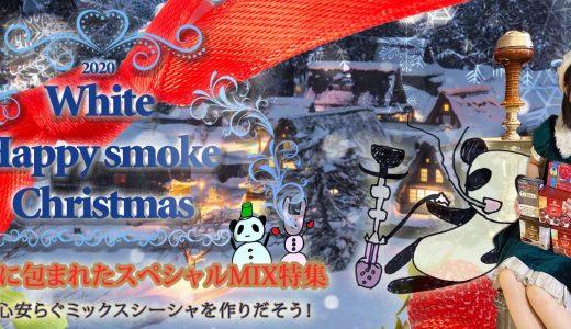 煙と過ごす幸せなひと時。【クリスマス特別MIX特集】