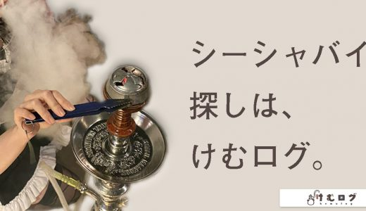 「シーシャカフェPUCAPUCA【求人募集】」