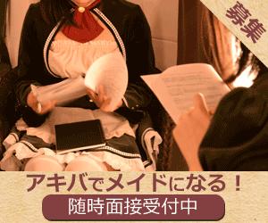 「【メイドもいいけどシーシャもね】秋葉原のシーシャカフェ「AKIBAスモーカーズ」ではスタッフ募集中です。」