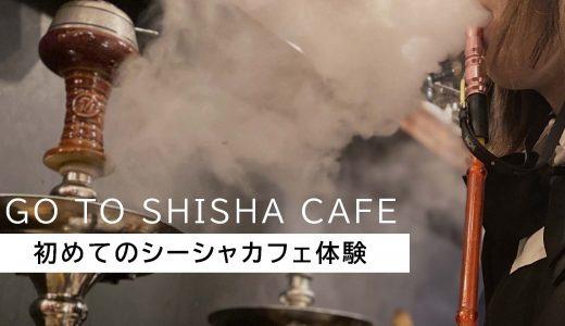【水たばこデビュー】シーシャカフェってどんなところ?【店舗入門】