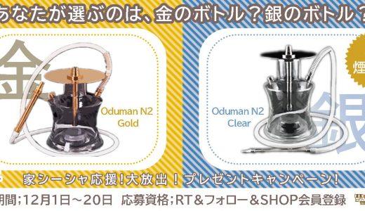 【プレゼントキャンペーン】金のODUMAN、銀のODUMAN、あなたが手に入れたいのはどれ?【シーシャボトル】