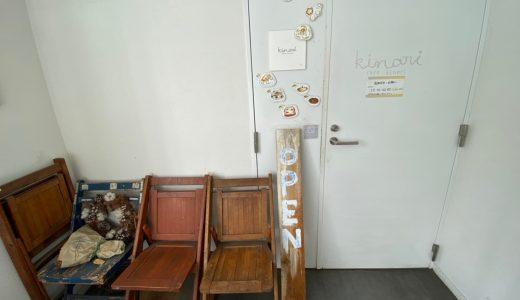 カジュアルなゆったりシーシャカフェ(cafe kinari/名古屋)
