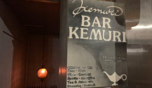 燻製とシーシャが楽しめる!?(燻製bar kemuri/名古屋)