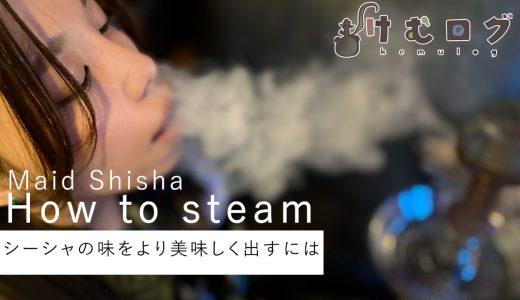 【初級編】シーシャ(水たばこ)がもっと美味しくなる蒸らし・吸い方