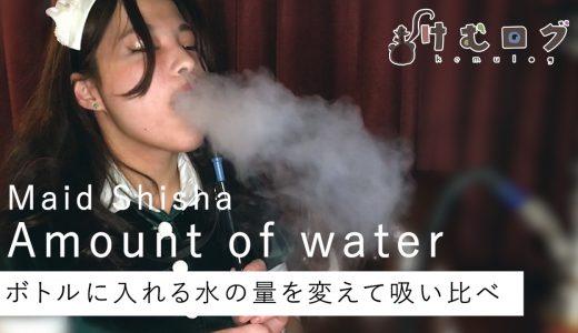 ボトルの水の量で吸い心地って変わるの?【メイドが解説】