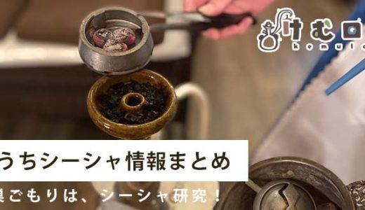 【おうちシーシャ講座まとめ】水たばこがもっと美味しくなる秘訣はここにあった