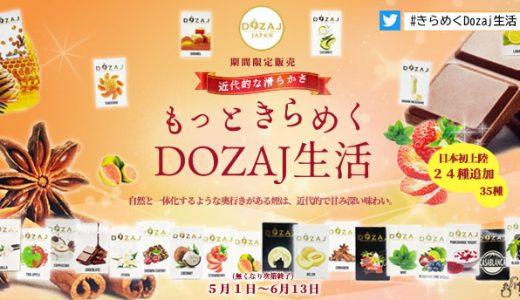 【24種類初上陸】きらめき続けるDOZAJ(ドザジ)生活!