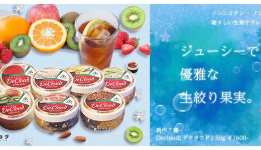 【Decloud新作7種】生果汁!?瑞々しいノンニコチンフレーバー