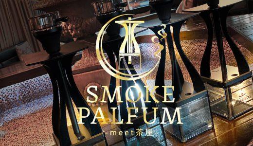 SMOKE PALFUM【金沢】